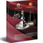 Ратификувани меѓународни правни иструменти за борба против корупцијата и организираниот криминал