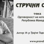 Одговорност на нотарите во Република Македонија