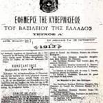 Букурешкиот мировен договор (македонска верзија)