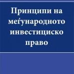 Принципи на меѓународното инвестициско право