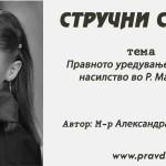 Правното уредување на семејното насилство во Р. Македонија