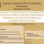 Советувања на тема: Законот за финансиска дисциплина и претпоставки за негова ефективна примена заради спречување на задоцнети плаќања