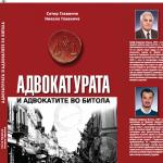 Битола – Градот на адвокатурата