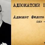 Адвокат Филота Фила (1914 – 1983)
