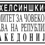 Хелсиншки: Неука одлука на Основниот суд Скопје 1