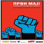 Синдикати и здруженија повикаа на првомајски протест