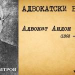 Адвокат Андон Димитров (1868-1933)