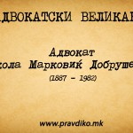 Адвокат Никола Марковиќ Добрушевски (1887-1982)