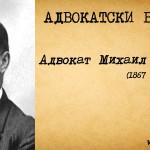 Адвокат Михаил Папазоглу (1867-1958)