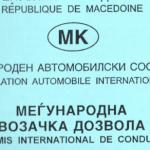Постапка за издавање меѓународна возачка дозвола