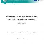 Избрани пресуди на Судот на правдата на Европската унија за јавните набавки