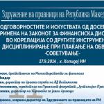 СЕМИНАР: Одговорностите и искуствата од досегашната примена на законот за финансиска дисциплина