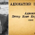 Адвокат Петар Коне Караѓулески (1920 – 2015)