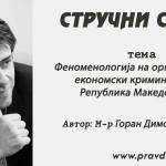 Феноменологија на организираниот економски криминал во Република Македонија