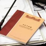 Уставните амандмани под лупа на венецијанската комисија