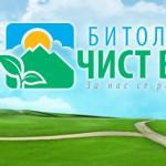 Битолчани со граѓанска иницијатива за почист воздух