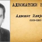 Адвокат Илија Марков (1939-1993)