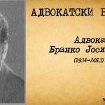 Адвокат Бранко Јосифовски (1934-2013)