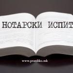 Услови за полагање на нотарски испит