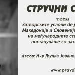 Затворските услови de jure и de fаcto во Македонија и Словенија низ призмата на меѓународните стандарди за постапување со затвореници