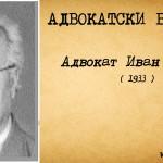 Адвокат Иван Андонов (1933)