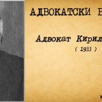 Адвокат Кирил Божинов (1933)