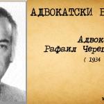 Адвокат Рафаил Черепналкоски