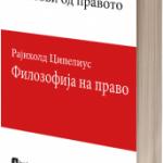filozofija_na_pravo