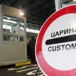 Поднесени кривични пријави од Царинската управа во месец април 2016