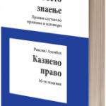kazneno_pravo