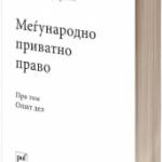 megunarodno_privatno_pravo_1