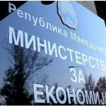 Ќе се основа Агенција за странски инвестиции и промоција на извозот на РМ
