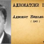 Адвокат Никола Кајчевски (1945)