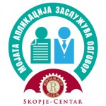 """""""Мојата апликација заслужува одговор"""" – нова кампања на Ротаракт клуб Скопје Центар"""