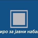 Обуки за Измените и дополнувањата на Законот за јавните набавки