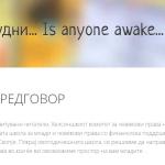 """Нов младински магазин – ,,Има ли будни.."""""""