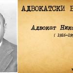 Адвокат Нико Беака (1916-1991)