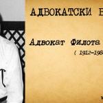 Адвокат Филота Христески (1912 – 1986)