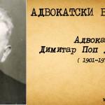 Адвокат Димитар Поп Димитров (1901-1970)