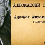 Адвокат Михаил Георгиев (1918 – 2010)