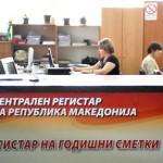 Објавена листа на субјекти за бришење од Централниот регистар