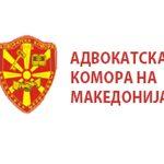 Предновогодишна забава за членовите на Адвокатската комора на РМ