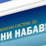 Обука за Измените и дополнувањата на Законот за јавни набавки – Скопје