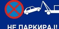 sutra-zabranjeno-parkiranje-u-kosovskoj-i-ul.-vuka-karadzica