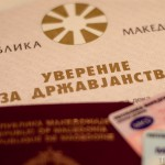 Издавање на Уверение за државјанство