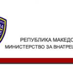 Потпишување на Меморандумот за соработка меѓу полициите на Македонија, Црна Гора, Албанија и Косово