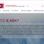 Меѓународна регулаторна конференција во Охрид
