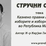 Казнено правни аспекти на изборите и изборниот процес во Република Македонија