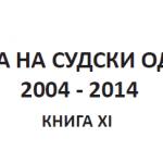 Збирка на судски одлуки 2004-2014
