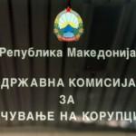Јавна опомена за двајца службеници поради судир на интереси